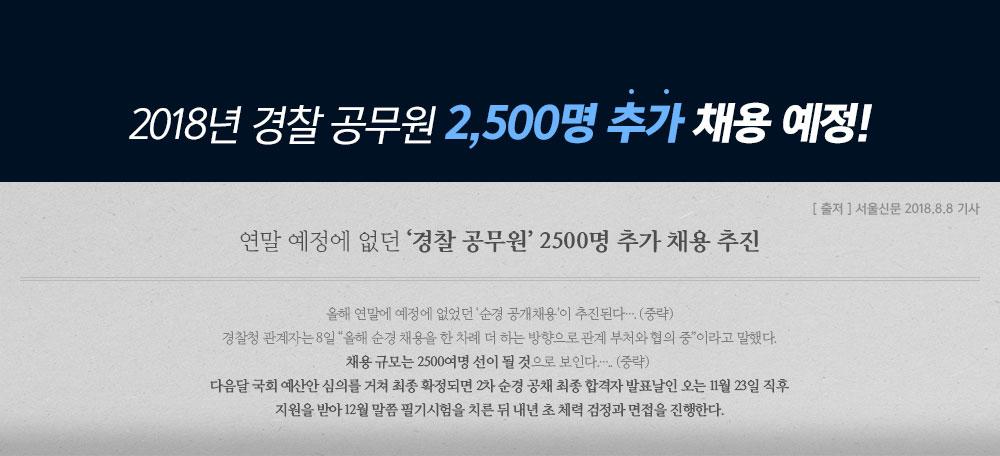 2018년 경찰 공무원 2,500명 추가 채용 예정!
