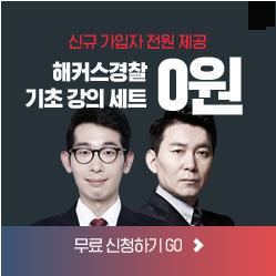 최단기 합격 공무원학원 1위 9급 공무원 단기합격 설명회